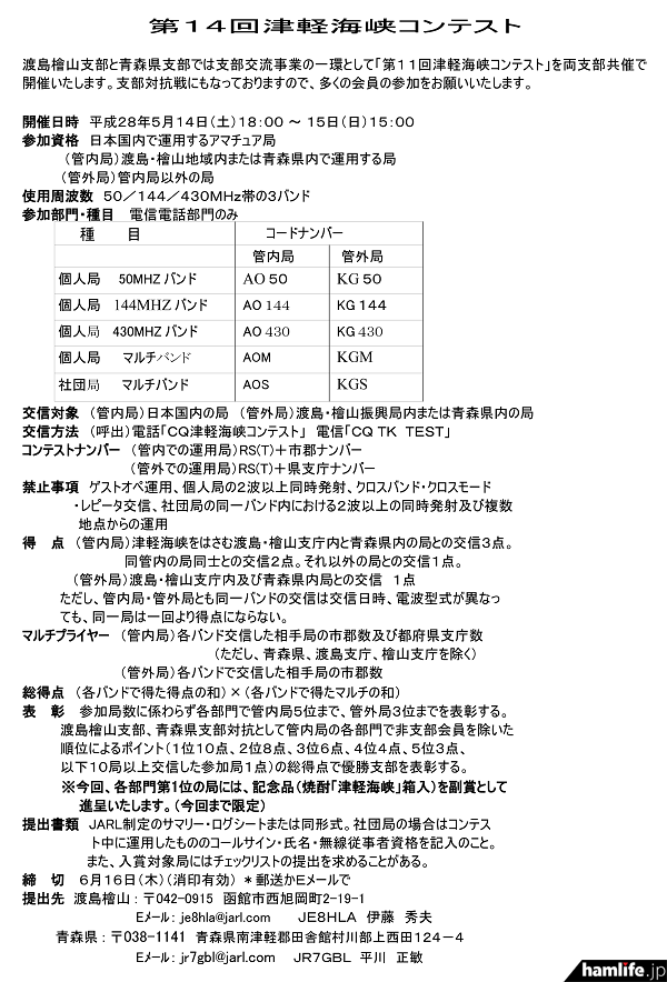 「第14回津軽海峡コンテスト」の規約(一部抜粋)