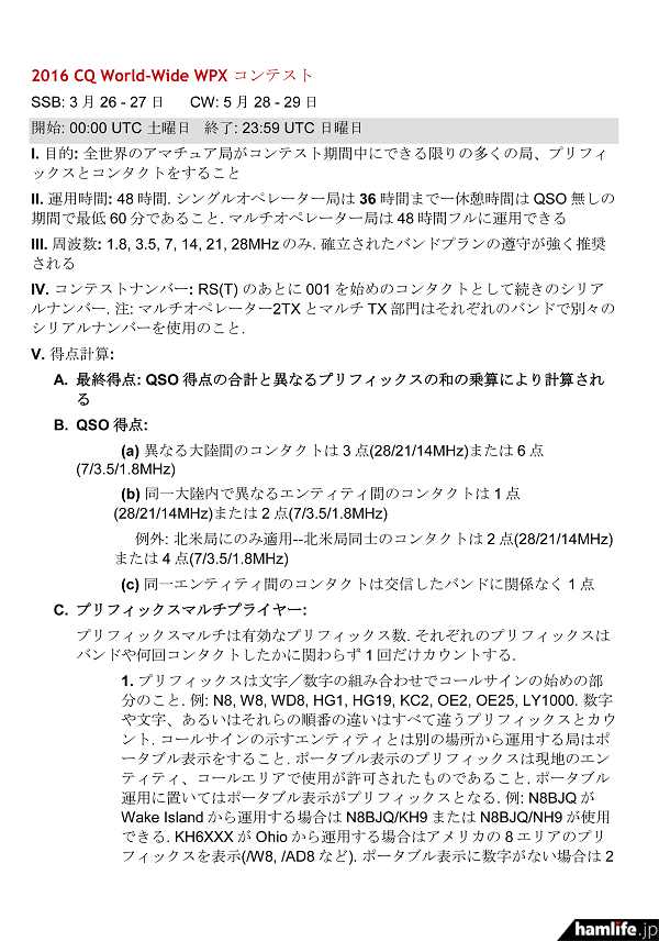 「2016 CQ World Wide WPX Contest CW」の規約(日本語版一部抜粋)