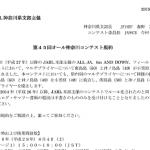 <開催時間と周波数帯が2つに分割>JARL神奈川県支部、6月4日(土)に「第45回オール神奈川コンテスト」を開催