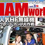 <第1特集は「人気HF無線機グレードアップ大作戦」>電波社がアマチュア無線誌「HAM world」Vol.3を6月10日に刊行!!