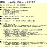 <初心者にもオススメ! 21/28MHz帯のみで競う>JARL長野県支部、6月4日(土)9時から3時間「2016年 ALL JA0 21/28MHzコンテスト」を開催