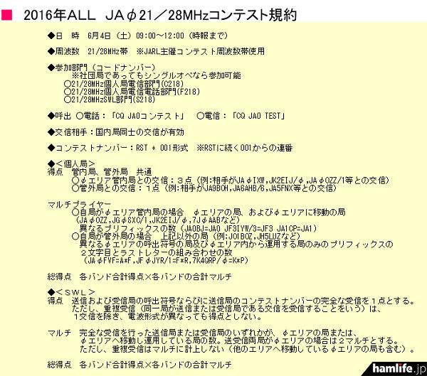 「2016年 ALL JA0 21/28MHzコンテスト」の規約(一部抜粋)