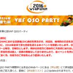 <2mバンドで海外局とQSOできるチャンス!>台北市アマチュア無線促進会、6月4日(土)、5日(日)に「2016年第7回VHF QSOパーティ」を開催