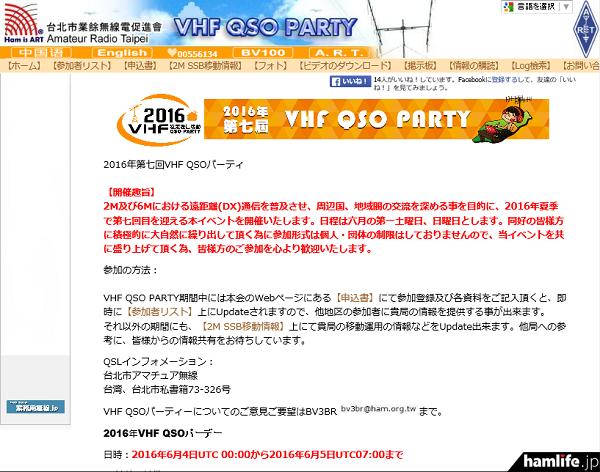 「2016年第7回VHF QSOパーティ」の規約(日本語版ページより一部抜粋)