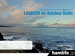 別冊付録「アマチュア無線用ログブック LOGBOOK for Amateur Radio」