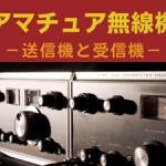 <入場無料で7月3日まで>千葉県立現代産業科学館、「アマチュア無線機-送信機と受信機-」のミニ展示を開始!!