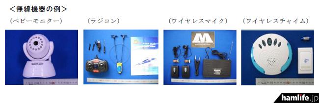基準不適合と判明した無線設備の例(同資料から)