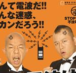 北陸総合通信局、免許を受けずにアマチュア無線局を開設した石川県輪島市の4アマ無線従事者に対し48日間の行政処分