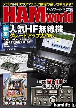 「HAM world」Vol.3の表紙イメージ