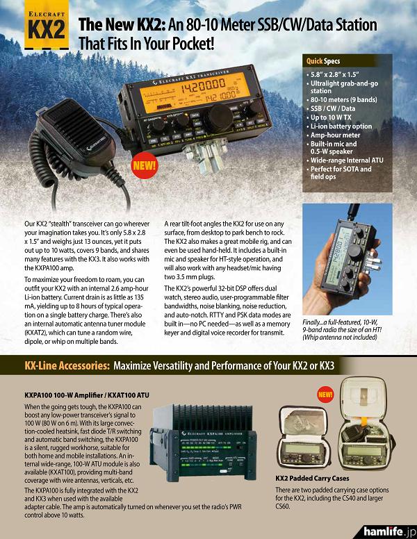アメリカ・エレクラフト社から発売されるポケットサイズの超小型HFトランシーバー「KX2」(同社リリースから)
