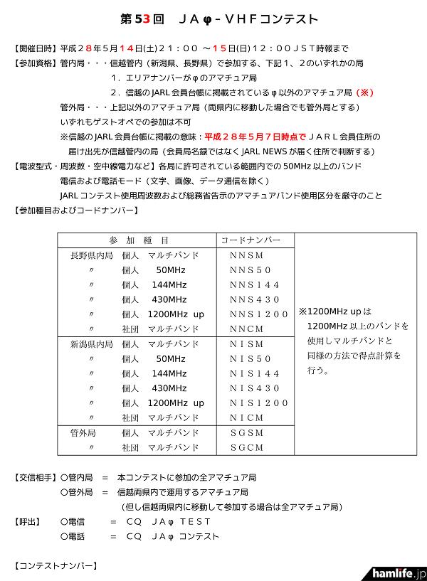 「第53回 JA0-VHFコンテスト」の規約(一部抜粋)