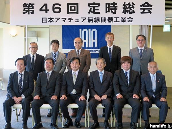 JAIA「第46回定時総会」の集合写真(JAIA事務局提供)