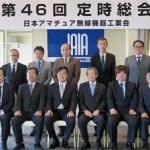 <アマ無線機器メーカーの業界団体>日本アマチュア無線機器工業会(JAIA)、神奈川県横浜市で第46回定時総会を開催