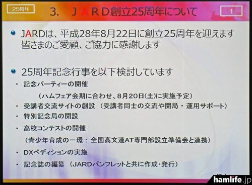 JARDが創立25周年を記念して検討している行事(西日本ハムフェアでの講演より)