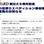 <基本費用はJARDが全額負担>JARD、創立25周年記念「小笠原(JD1)DXペディション」の参加者5名を公募!!