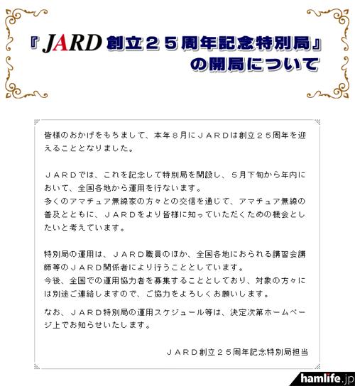 JARDの発表内容より