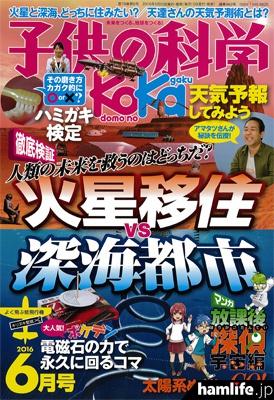 「子供の科学」2016年6月号表紙