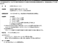 miyagi-tsushinkunren-contest2016-1
