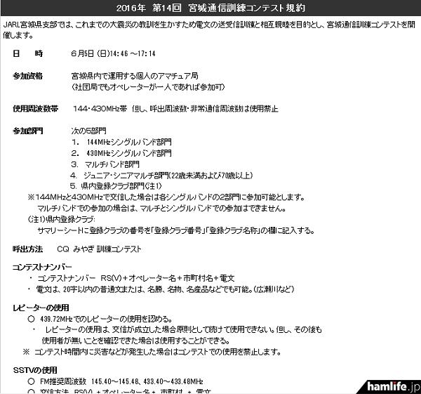 「2016年 第14回宮城通信訓練コンテスト」の規約(一部抜粋)