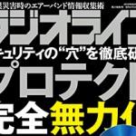 <第3特集は「ベストバイハンディ機2016」>三才ブックスが月刊「ラジオライフ」2016年7月号を刊行