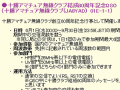 tokachi-amateurradioclub-60th-11