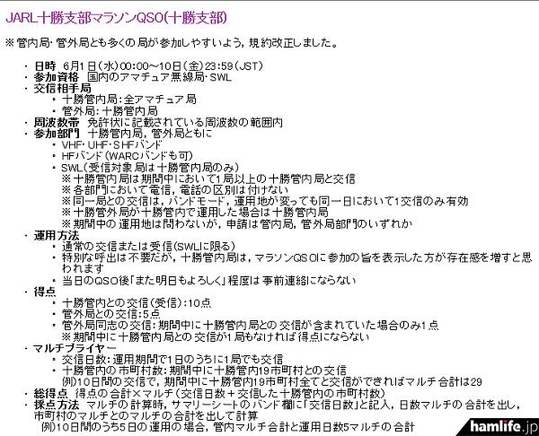 「JARL十勝支部マラソンQSO」の規約(一部抜粋)