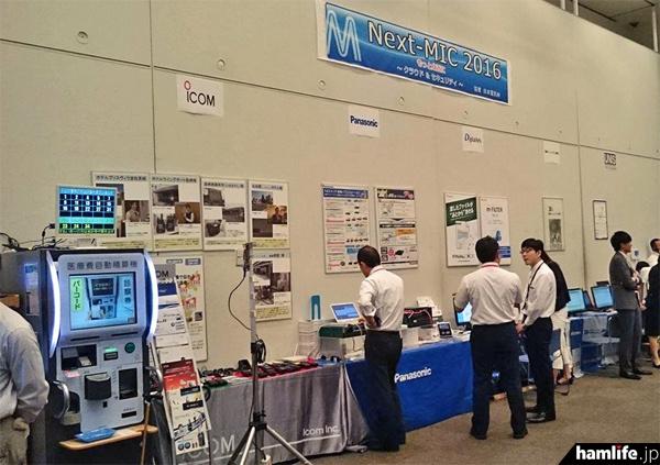 アイコムのブースでは業務に使用するための各種無線装置や無線LANを用いたシステムを展示
