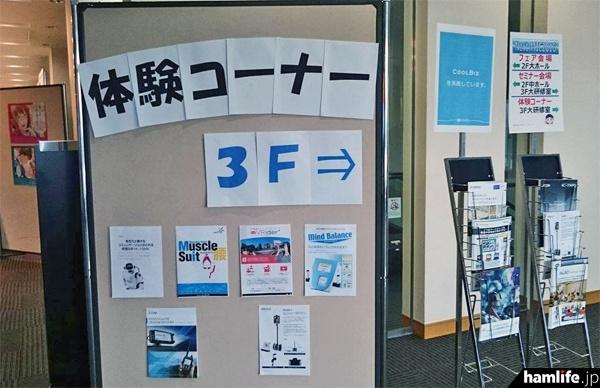 会場3階に設けられた展示コーナー