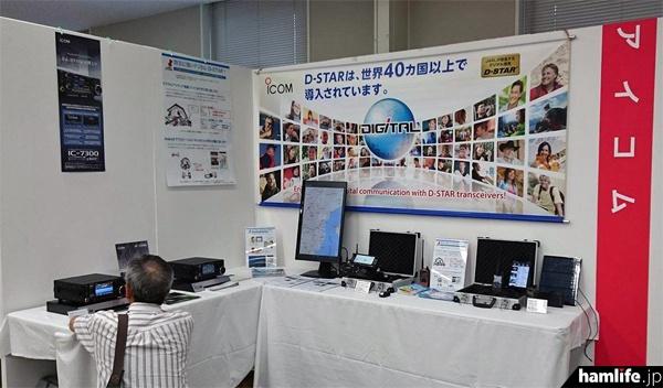 アイコムのD-STAR機器やIC-7300などを展示。主催者は「阪神淡路大震災での非常通信の経験と知恵を盛り込んで開発したアマチュア無線のデジタル方式で、通常の交信を楽しめるだけではなく、非常通信に適した仕様になっています。自治体や病院、医師会館などでもD-STARレピータを設置して災害に備えています」と来場者へ案内している