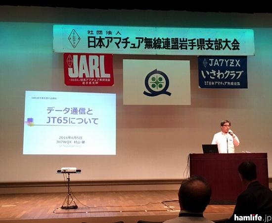 JH7WQX 村山 健氏による「デジタル通信とJT65について」の講演(写真提供:JARL岩手県支部)