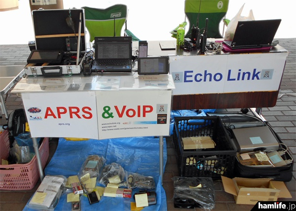 APRS & VoIP & EchoLinkのブース