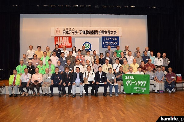 参加者による記念撮影(写真提供:JARL岩手県支部)
