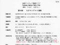 10th-tanabata-contest2016-1