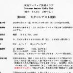 <7回参加すると「天の川賞」進呈>7月1日(金)から10日間、筑南アマチュア無線クラブ「第10回七夕コンテスト」を開催
