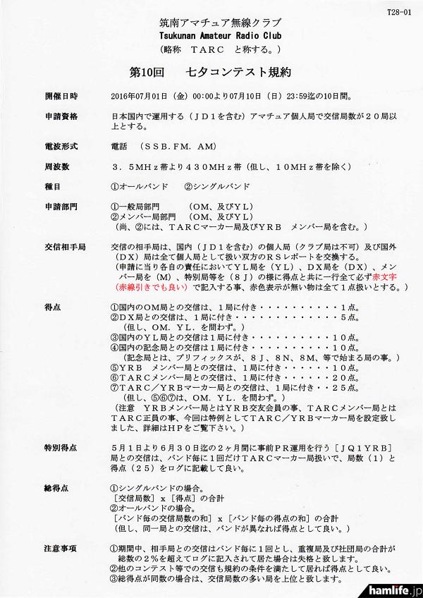 「第10回七夕コンテスト」の規約(一部抜粋)