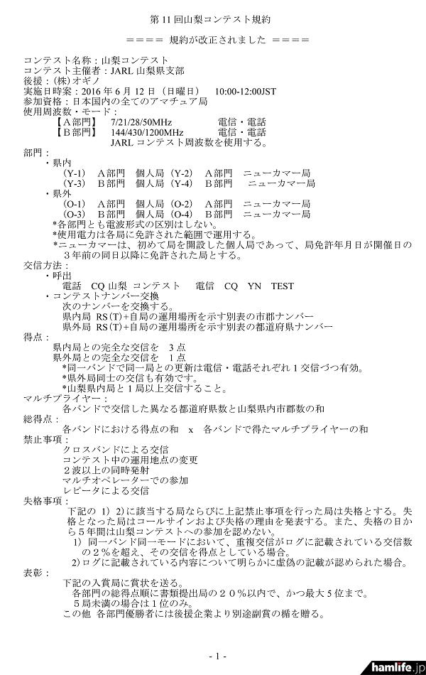 「第11回山梨コンテスト」の規約(一部抜粋)