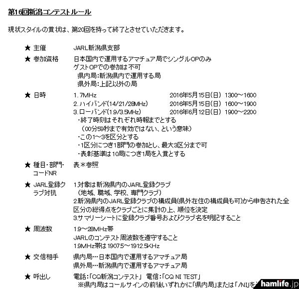 「第16回新潟コンテスト」の規約(一部抜粋)