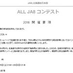 <高齢者と交信するほど得点がアップ!>JARL北海道地方本部、6月25日(土)21時から「2016 ALL JA8コンテスト」を開催