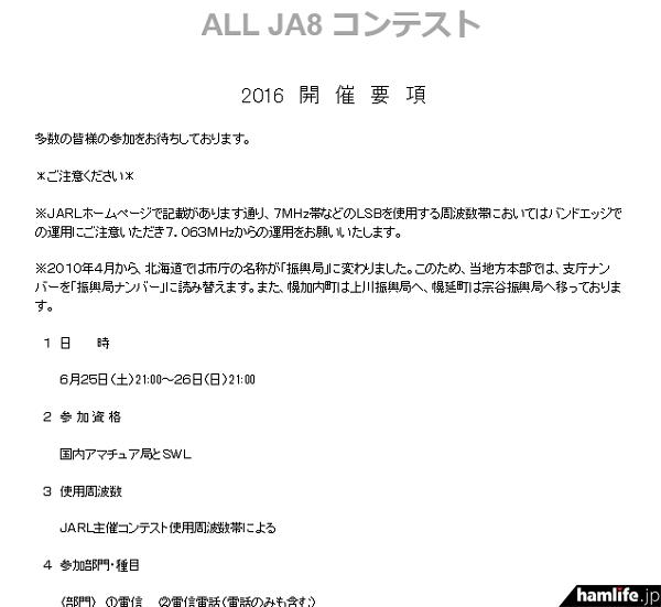 「2016 ALL JA8コンテスト」の規約(一部抜粋)