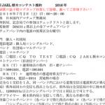 <副賞の「益子焼マグカップ」を目指して!>JARL栃木県支部、7月2日(土)17時から3時間「第21回JARL栃木コンテスト」を開催