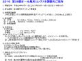 39all-asahikawa-contest2016-1