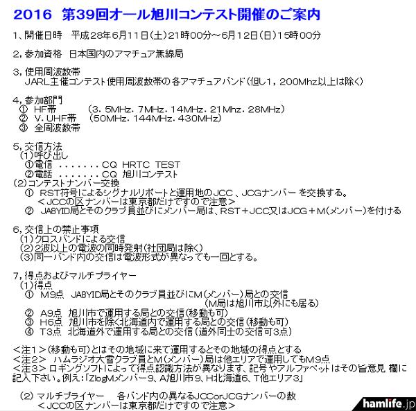 「2016 第39回オール旭川コンテスト」の規約(一部抜粋)