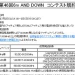 """<今回から""""D-STAR種目""""が追加!!>JARL、「第46回6m AND DOWNコンテスト」を7月2日(土)21時から開催!"""