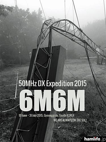 2015年の運用時に発行された「6M6M」のQSLカード(JE1XUZ 加藤氏のブログより)