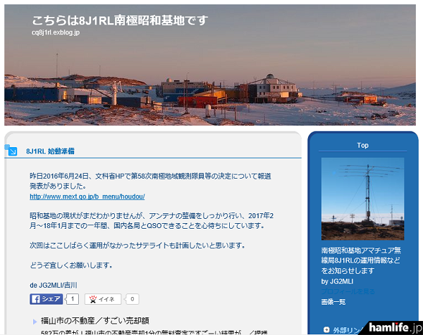 ブログ「こちらは8J1RL南極昭和基地です」が「8J1RL 始動準備」というタイトルで久しぶりに更新された