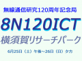 8n120ict-portable-lastqrv-1