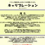 【追記:6月25日で提供終了と告知修正】6月29日(水)11時30分<ファンの多い「CalKit」ブランド>キャリブレーション、7月で電子工作キットの販売終了を告知