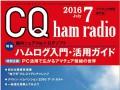cq201607ico