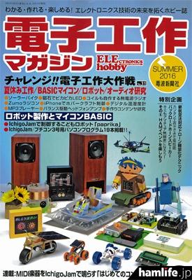 電子工作マガジン 2016年夏号の表紙