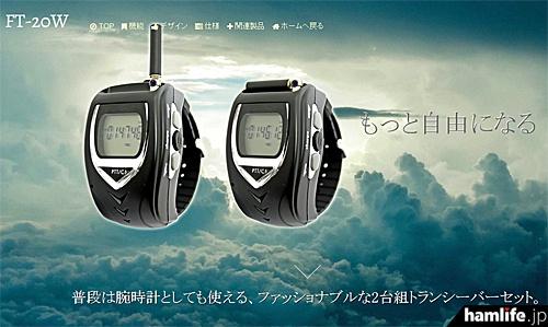 エフ・アール・シーの腕時計型特定小電力トランシーバー、FT-20W(同社Webサイトより)